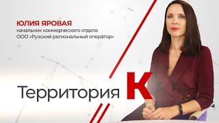 Территория К. Юлия Яровая