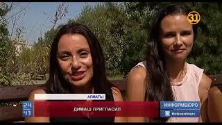 Десятки иностранцев приезжают в Казахстан, чтобы быть ближе к Димашу Кудайбергенову