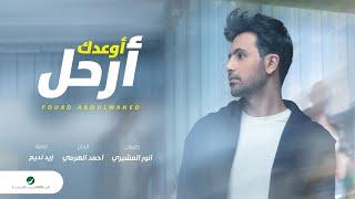 Fouad Abdulwahed … Awedek Arhal - 2020   فـؤاد عبدالواحد … أوعدك أرحل - بالكلمات تحميل MP3