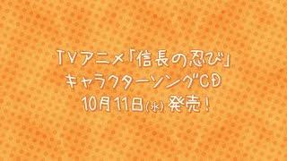 TVアニメ「信長の忍び」キャラクターソング~歌宴の術~