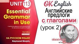 Unit 113 Английский глагол с предлогом; фразовый глагол look   Учить английский язык на OK English