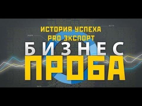 Бизнес-проба PRO экспорт: история успеха А.Иванова (ООО «Травы Башкирии»)