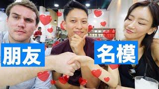 把朋友跟名模配對, 他會成功嗎??(新加坡美食團) | Matchmaking & Food Tour in Singapore