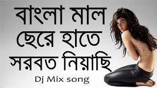 Bangla Mal Chere Hate Sorbot Niachi Dj Remix Mp Song By Anik Mix