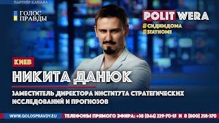 Сверхзадача Путина для великой  страны и отношения с Украиной и Белоруссией. Никита Данюк