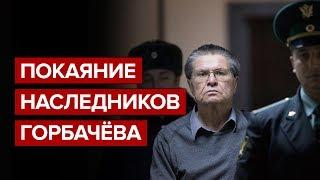 Покаяние наследников Горбачёва