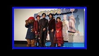 映画『パディントン2』完成披露に松坂桃李、斎藤工ら声優陣登壇、大切な人に贈りたいものは?|ガジェット通信getnews