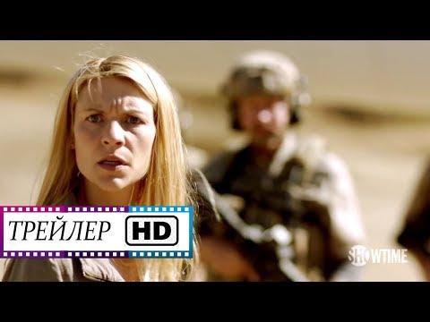 Родина (8 Сезон Финал) - Русский трейлер HD | Сериал | (2020)