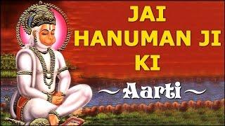जय हनुमत वीरा | बालाजी की आरती | Jai Hanumat Veera | Balaji Ki Aarti | Hanuman Aarti