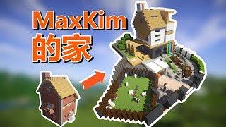 【MC梦想改造家】MaxKim五年前的家爆改豪华SOHO别墅,给设计师的家!