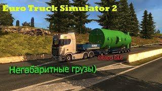 НЕГАБАРИТНЫЙ ГРУЗ (Special Transport DLC)-Euro Truck Simulator 2 [#10]
