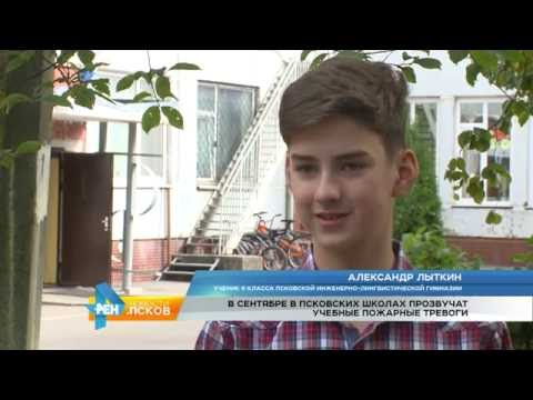 Новости Псков 06.09.2016 # В сентябре в школах прозвучат учебные пожарные тревоги