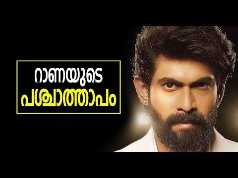 റാണയുടെ പശ്ചാത്താപം | Talk of the Day | Malayalam | Rana Daggubati