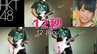 "Video thumbnail of ""【HKT48】12秒 12 Byou (Guitar Cover)【RavanAxent】"""
