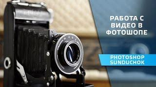 Работа с видео в фотошопе | Обработка видеофайлов в фотошопе