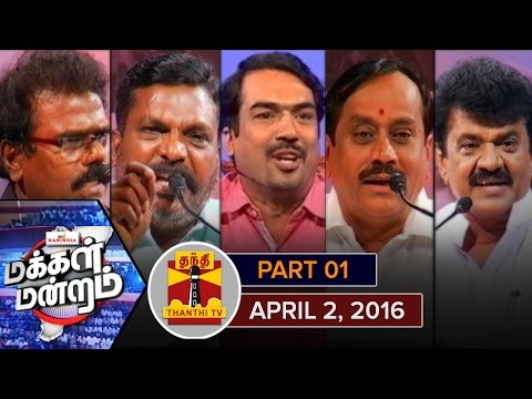 Makkal-Mandram--Govt-Other-Than-ADMK-or-DMK-is-Possible-or-Not-Possible--02-04-16-Part-01