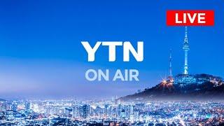 YTN - LIVE