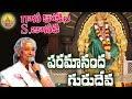 Paramananda Gurudeva | S.Janaki Saibaba Song | Sai Baba Songs | Sai Baba Devotional Songs Telugu