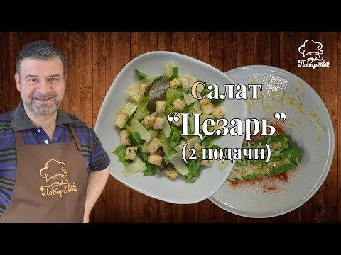 Как приготовить простой салат Цезарь (классический рецепт без курицы)