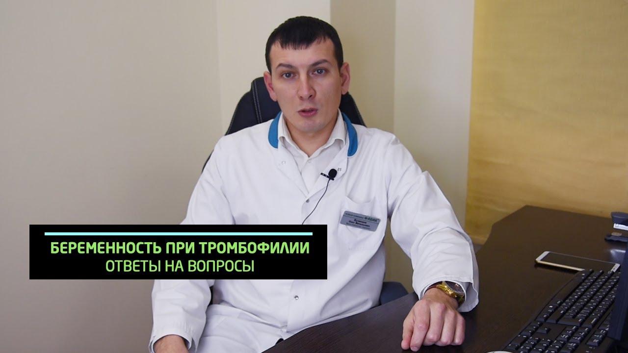 Беременность при тромбофилии. Врач-гематолог Кузнецов О.В.