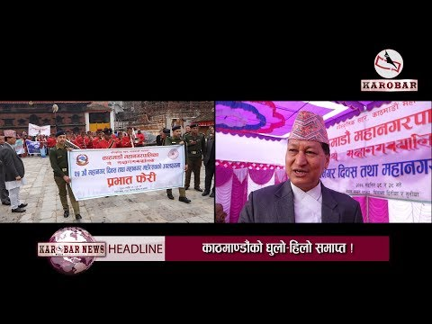 काठमाडौंको सडकमा अब धुलो र हिलो हुदैंन्– मेयर शाक्य