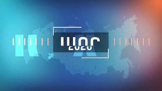 Телепрограмма «ШОС-2020». 20 июля 2018 года