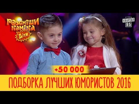 +50 000 - Подборка ЛУЧШИХ ЮМОРИСТОВ Рассмеши Комика Дети 2016 | Юмор шоу