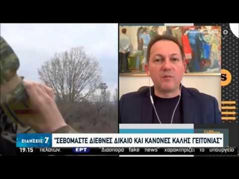 Πολιτική αντιπαράθεση για τις νέες τουρκικές προκλήσεις στον Έβρο | 23/05/2020 | ΕΡΤ