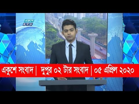 02 Pm News || দুপুর ০২ টার সংবাদ || 05 April 2020 || ETV News