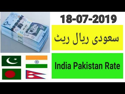 saudi riyal exchange rate today/ saudi riyal rate today/ sar to pkr/ sar to inr/ dollar rate today