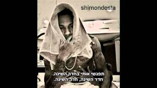 Bow Wow Meet Me In The Bedroom מתורגם Heb Sub