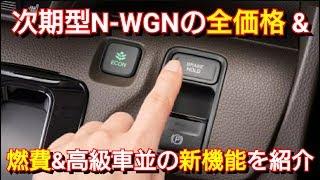 次期型N-WGN!全グレードの価格、燃費、新しい機能を紹介!honda ホンダセンシング 新型エヌワゴン