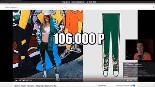 JesusAVGN смотрит сколько стоит одежда Maryana ro