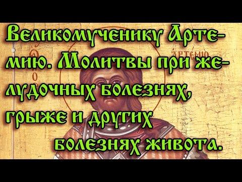 56.Великомученику Артемию. Молитвы при желудочных болезнях, грыже и других болезнях живота.