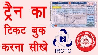 How to Book Railway Ticket Online on Mobile - Create IRCTC New Account | ट्रैन का टिकट बुक करना सीखे