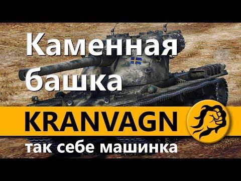 Каменная башка - KRANVAGN (Кранвагн) (видео)