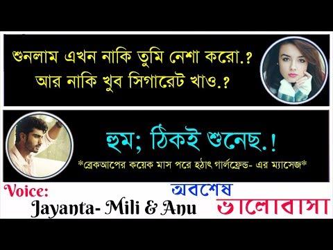 অবশেষ ভালোবাসা - Remains Love   Bengali Love Story - Voice: Jayanta Basak - Mili & Anu