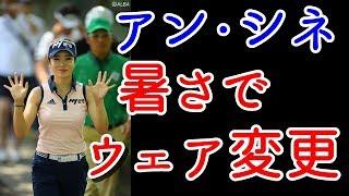 アース・モンダミンカップ2日目予選通過確実のアン・シネ、勝負の3日目ウェアは「秘密です笑」国内女子ゴルフ