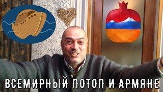 Анекдот про армян и всемирный потоп