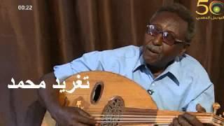 تحميل اغاني اغنية بلابل الدوح لرمضان حسن _ تغريد محمد MP3