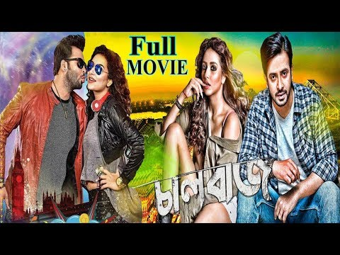 CHAALBAAZ (চালবাজ) BENGALI FULL MOVIE 2018 | SHAKIB KHAN | SUBHASREE GANGULY | BANGLA MOVIE 2018