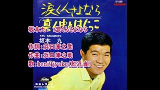 坂本九: ♪涙くんさよなら 歌:beni9jyaku(紅孔雀)