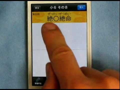 Video of 手書き四字熟語1000