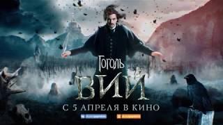 Гоголь  Вий  — трейлер 2018