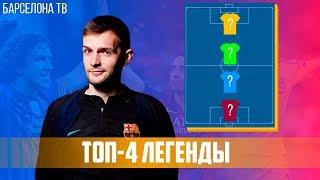 Топ-4 Футбольные Легенды | Вы обязаны сделать свой выбор | My top 4