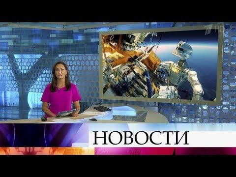 Выпуск новостей в 15:00 от 22.08.2019 видео