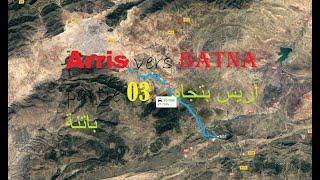 preview picture of video 'Arris vers Batna partie 03.آريس بتجاه باتنة الطريق الوطني 31'
