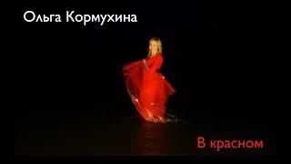 Ольга КОРМУХИНА —В красном (Официальное видео)