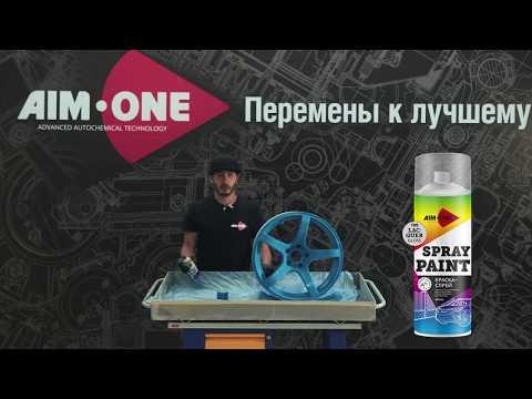 Аэрозольная краска-спрей Aim-One