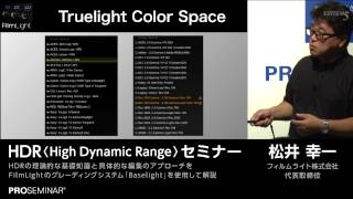 HDR<High Dynamic Range>セミナー